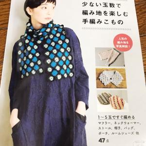 「少ない玉数で編み地を楽しむ手編みこもの」掲載されました!