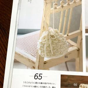 コロンとかわいい!クロコダイル編みの巾着ポーチ