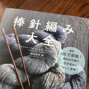 待望の日本語版!棒針編み大全!