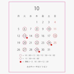 編み物教室の10月のレッスン予定表&オンラインレッスン日