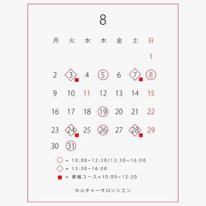 8月の編み物教室のカレンダー