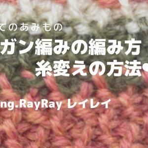 YouTube⭐︎アフガン編みのかのこ編み!