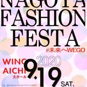 名古屋ファッションフェスタで今年もスタイリストします!