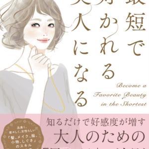 私の著書「最短で好かれる美人になる」リンク☆