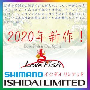 イシダイ リミテッド[ISHIDAI LIMITED]シマノ2020年3月