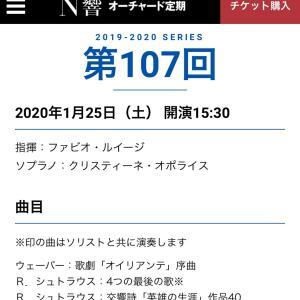 【2020年01月】第107回 オーチャード定期 他