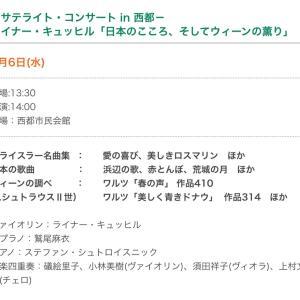 【延期】2020年5月→8月:宮崎国際音楽祭
