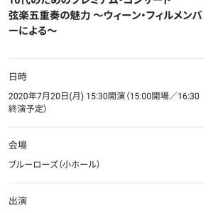 【2020年07月】10代のためのプレミアム・コンサート