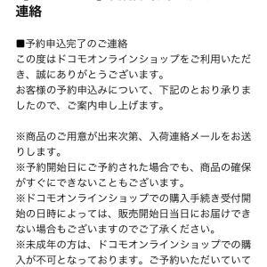 【docomo】iPhone 機種変更への道:予約