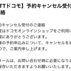 【docomo】iPhone 機種変更への道:いったんキャンセル