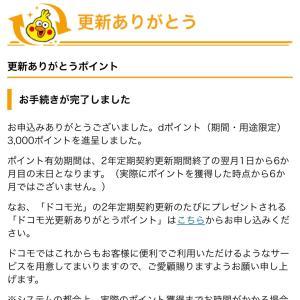 【docomo】iPhone 機種変更への道:購入