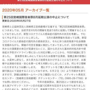第25回宮崎国際音楽祭8月延期公演の中止について