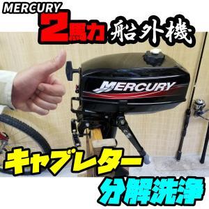 【2馬力船外機】マーキュリー2スト2馬力:キャブレターの分解洗浄の手順・注意事項