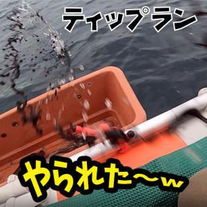【ティップランエギング】2馬力ボートでティップランのちジギング(前編)