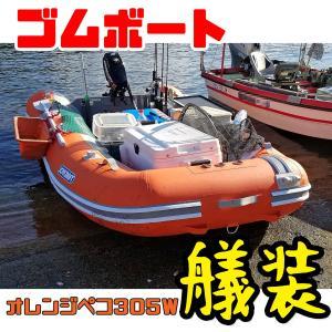 【2馬力ボート】ゴムボートの艤装紹介:ゴムボ歴14年シンプルだけど工夫が沢山