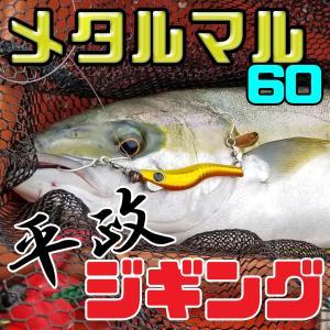 動画【メタルマル60でSLJ】真鯛に青物・根魚と魚種限定解除をアップしました。