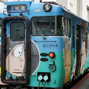 ゲゲゲの鬼太郎列車