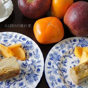 柿とりんごのガトー・インビジブル