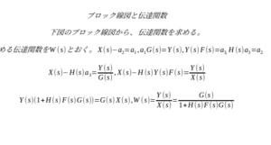 ブロック線図と伝達関数