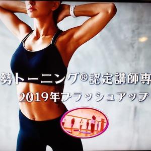 2019年度 美姿勢トーニングブラッシュアップ♡
