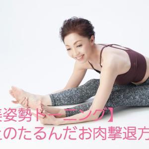 【動画でどうぞ!】 膝上のたるんだお肉の撃退方法♡