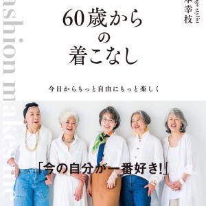 「60歳からの着こなし」表紙の撮影秘話
