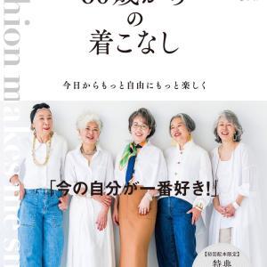 「60歳からの着こなし」本日発売です