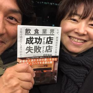 重野社長の初の書籍のお祝い♪