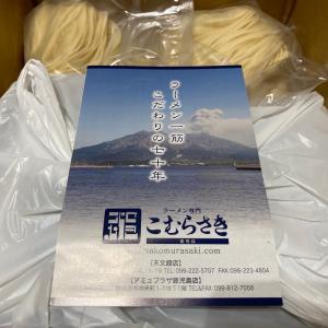 鹿児島から大好きなこむらさきラーメンが届きました!嬉しい〜❤️❤️❤️