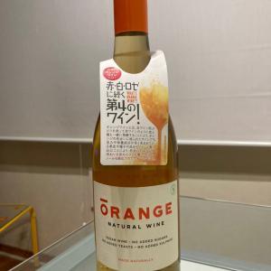 話題のオレンジワイン♪