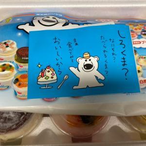 鹿児島の大親友から白熊、届きました〜❤️❤️❤️ちょうど食べたかったから、ちょー嬉しい〜❤️❤️❤️
