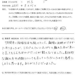 霊視カウンセリング「霊視からズバリ相性が悪い…」東京都