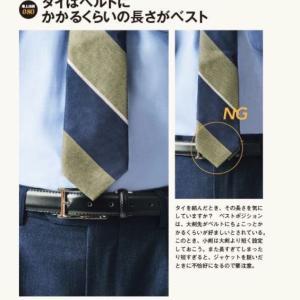 【スーツスタイルのマナー】ネクタイの長さをどの位置にするべきか?ベルト位置の関係を知る