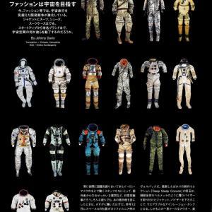 ファッションの変化を見据える/宇宙レベルで考えるようになる時代が来るかも!?