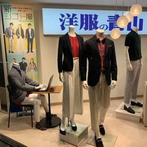 【コロナ禍】これからのビジネスファッション/洋服の青山が「新シゴト服」として提案したスタイル