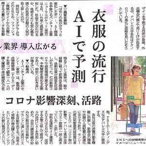 ファッションの流行をAIで予測する/アパレル業界のAI活用は採寸だけでは無い