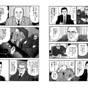 漫画「課長 島耕作」にあった中沢社長就任時のスーツと腕時計の話は今も通用するか?