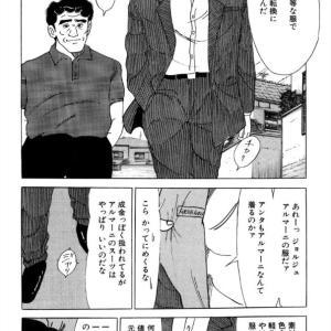 マンガから学ぶ高級ブランドスーツの定義/柳沢きみお先生の大市民日記から