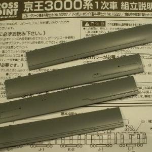 2021/03/26 京王3000系一次車第2編成 2