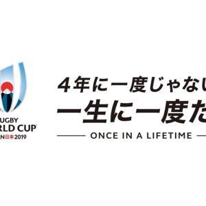 いよいよワールドカップ開幕前日