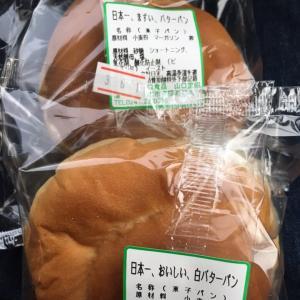 まずいパンあります