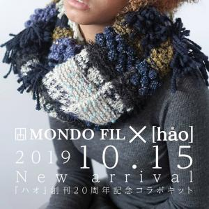 創刊20周年記念「モンドフィル」×「ハオ」コラボキット発売のご案内