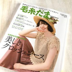 「毛糸だま 夏号」に掲載していただきました