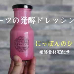 今年のお盆は、発酵食材を送ろう!!8月13日まで送料無料キャンペーン中。