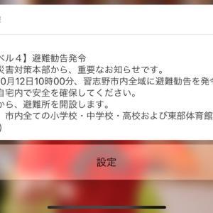 避難勧告通知が来た!!