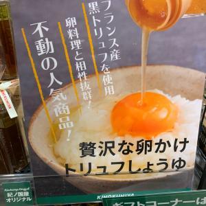 キノクニヤで、美味しそうな醤油を発見!!