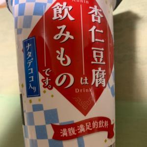 ファミリーマート限定 杏仁豆腐は飲み物です。