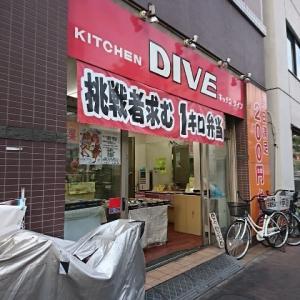 大盛りの弁当店 キッチンDIVE
