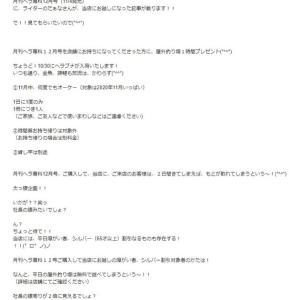 緊急企画 月刊へら専科12月号室内釣り堀探訪 川島釣り堀さんとコラボ企画
