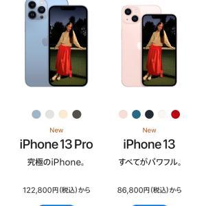 我iPhone13欲しい